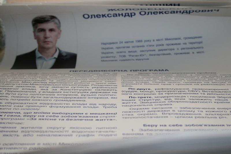 Из выборных курьезов: на одном из участков 129-го округа украли информационный плакат кандидата
