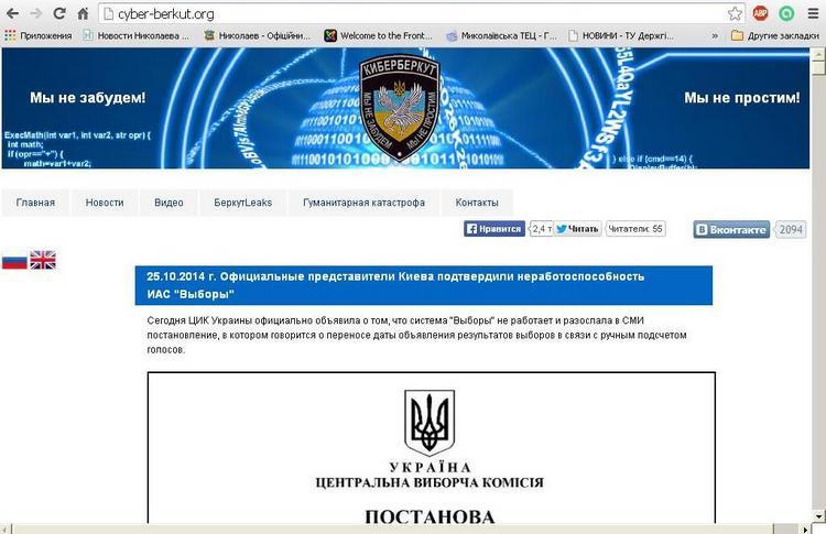 Началось? «КиберБеркут» взломал сайт Николаевского облсовета и заявляет о контроле кибер-пространства ЦИК