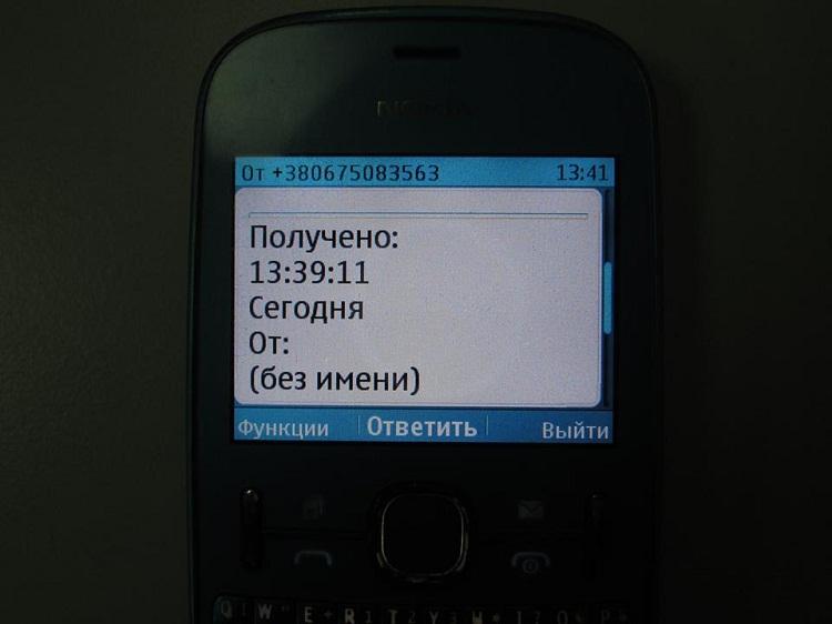 смс-ка-2