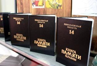 Подвиги десантников-ольшанцев и моряков-зенитчиков войдут в 15-й том «Книги Памяти Украины»