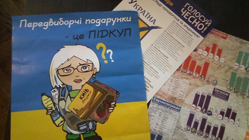 «Не за гречку, не за яблоки…». Общественники агитируют за честные выборы