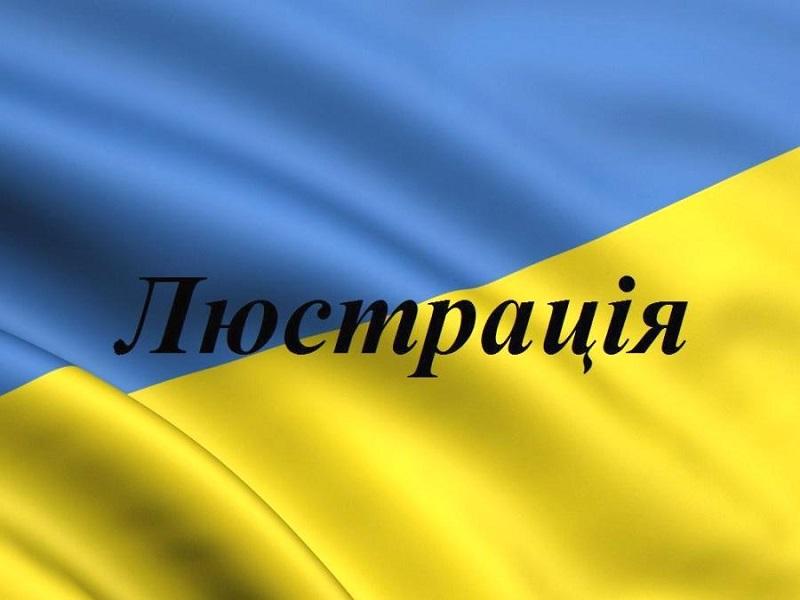 На троих люстрированных в Николаевской области стало больше