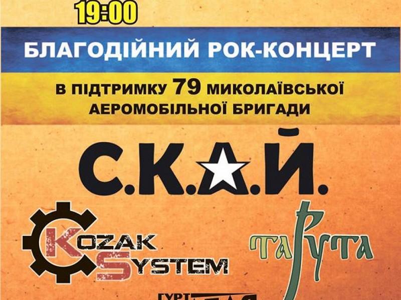 Ради «79-ки»: в Николаев приедет группа «СКАЙ»