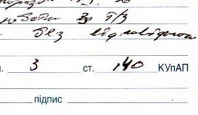 Миколаїв_УДАІ_Спростування_12 11 14_2