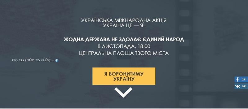 Николаевцев зовут на акцию «Україна – це я!»