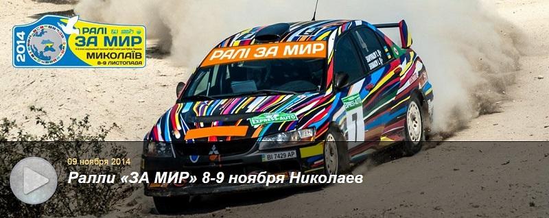 Раллийные выходные: в Зайчевском пройдет 4-й этап «Кубка Лиманов» ралли «ЗА МИР»