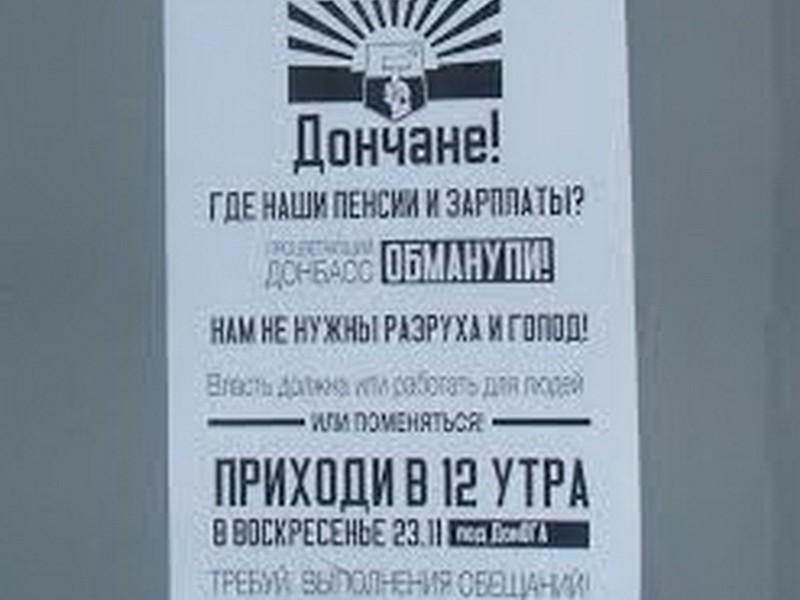 Народное недовольство «ополченцами» назревает и в ДНР
