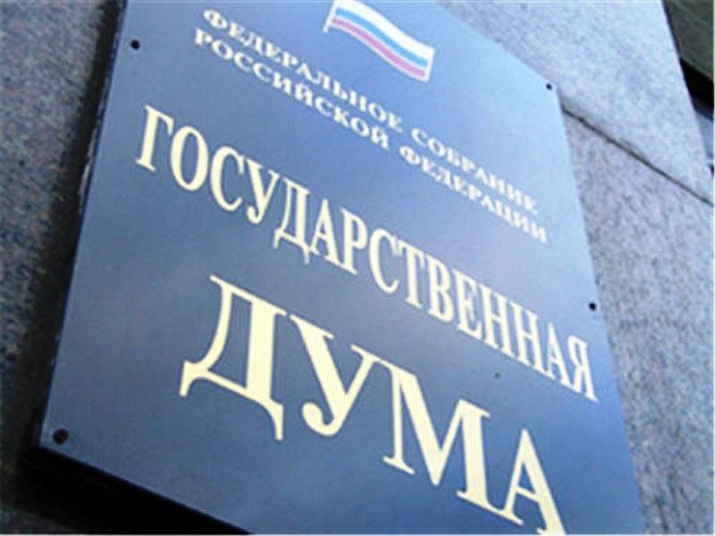Вот бы и наших так: депутатов Госдумы теперь могут лишать мандатов за прогулы