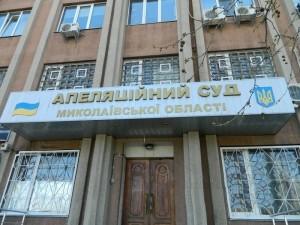 apellyacionnyy_sud_nikolaevskoy_oblasti