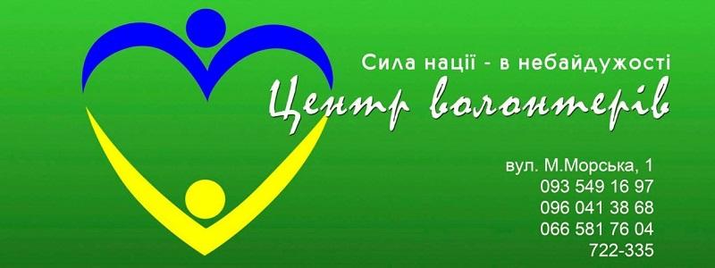 Инициативные николаевцы, Центр волонтеров зовет!