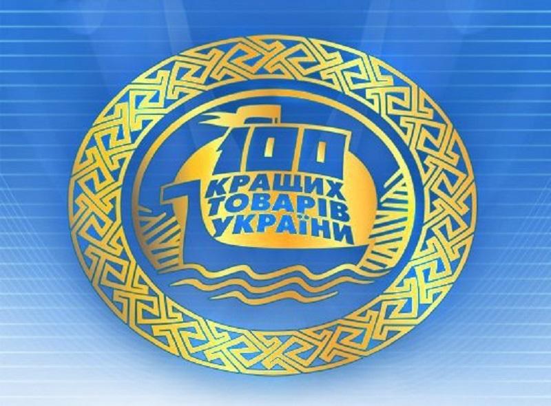 Пять предприятий Николаевской области вошли в «100 лучших товаров Украины»
