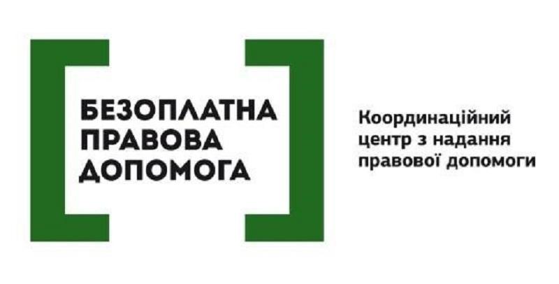 Те, у кого нет денег на адвокатов, в Николаевской области без защиты не останутся