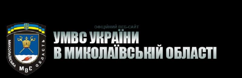 Одна семейная ссора, пять мелких хулиганств и два самоубийства – криминогенная обстановка в Николаевской области относительно спокойная