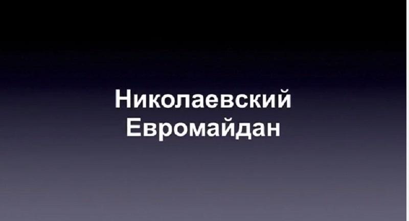 Вспомнить все. Николаевский евромайдан – год назад