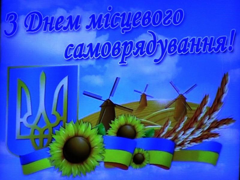 Николаевщина чествовала работников местного самоуправления