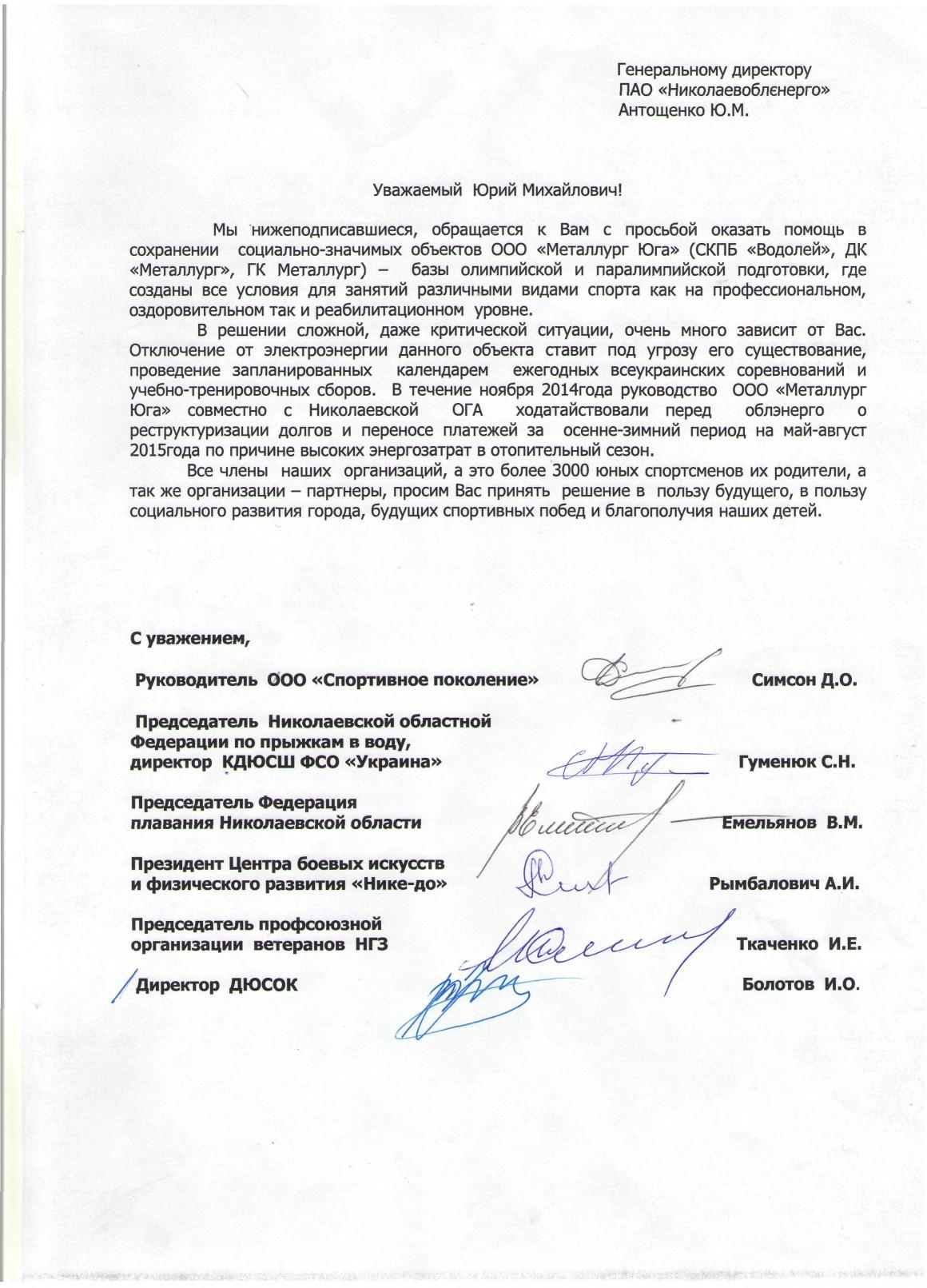 ПИСЬМО АНТОЩЕНКО