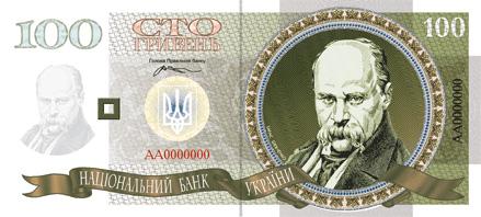 НБУ показал новую банкноту в 100 гривен