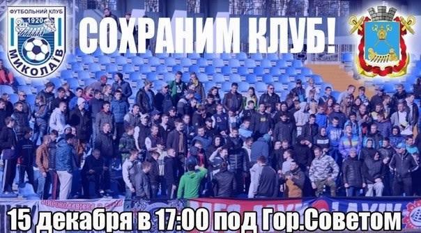 Болельщиков МФК «Николаев» зовут под горисполком – на пикет