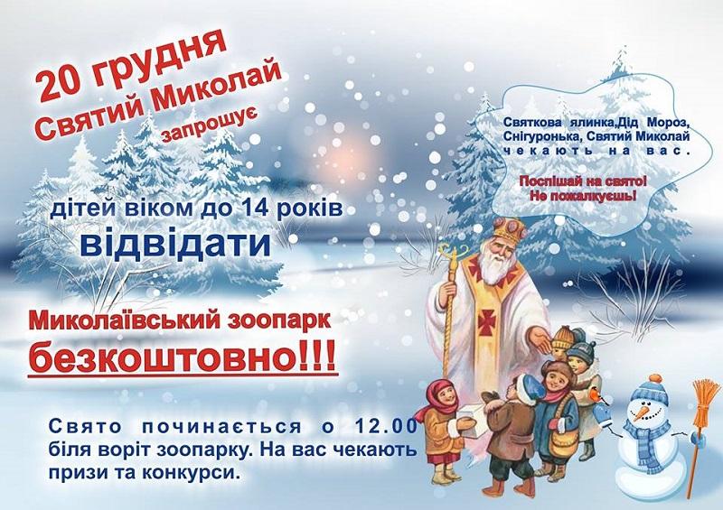 Айда на день Святого Николая в Николаевский зоопарк!
