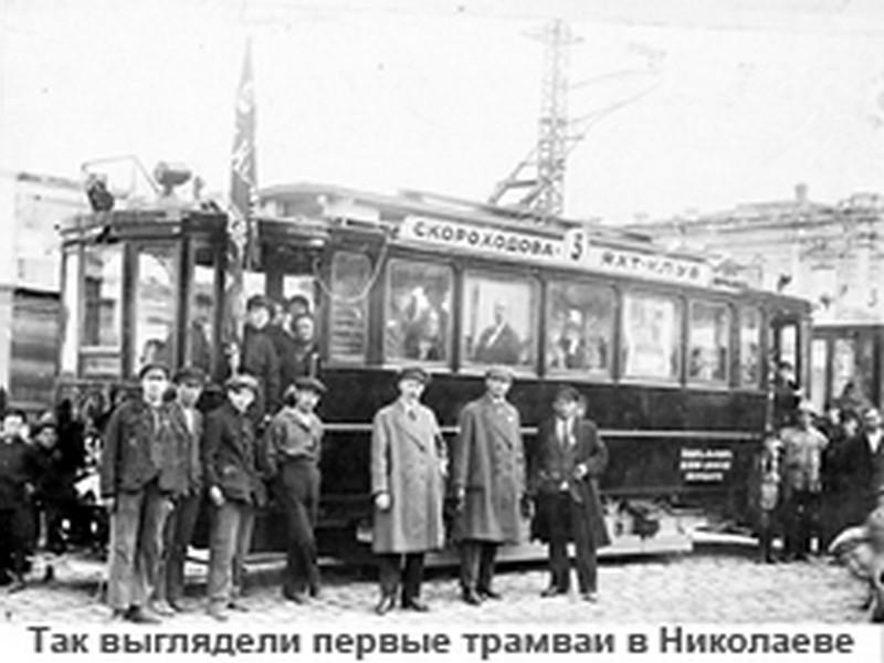 Николаевскому трамваю – 100 лет