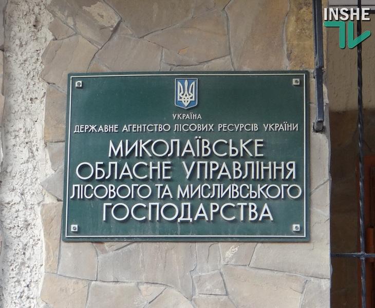 В Николаевском областном управлении лесного и охотничьего хозяйства испугались журналистов