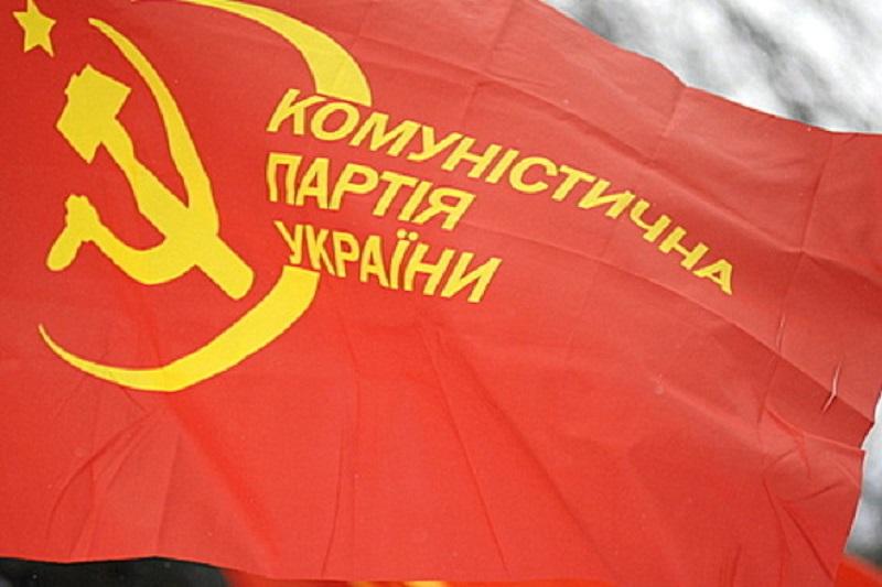 Дело о запрете Компартии Украины вернули в суд первой инстанции