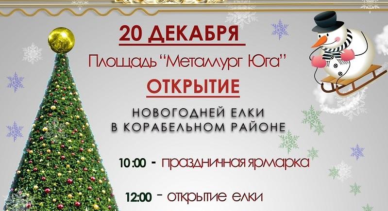 Елка в Корабельном районе откроется 20 декабря