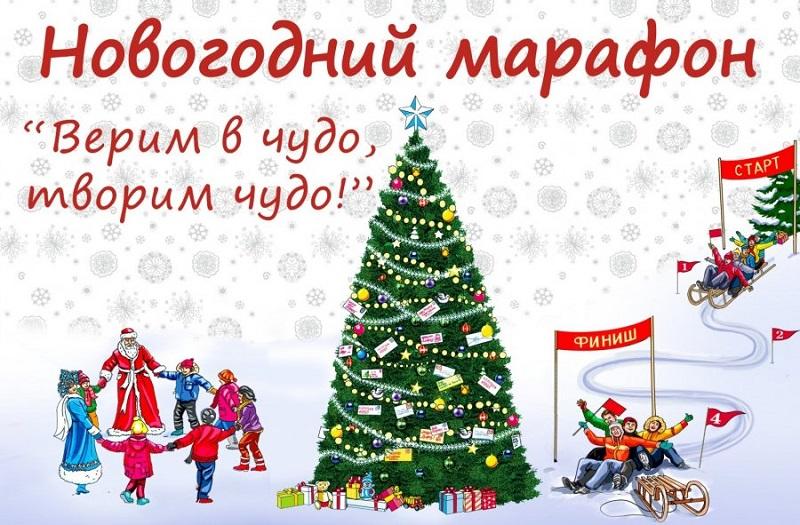 «Верим в чудо, творим чудо!»: четвертый Новогодний марафон в Николаеве подвел итоги