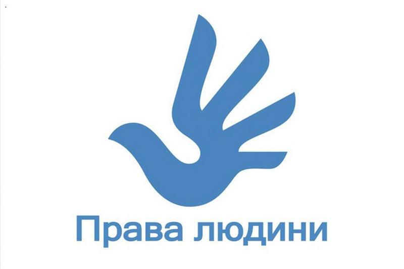 Любите ли вы права человека? Объявлен конкурс на представителя омбудсмена на Николаевщине