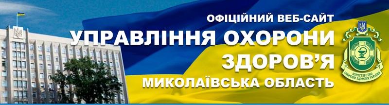 Медики Березнеговатского района укрепили «79-ку» – и медикаментами, и теплыми вещами