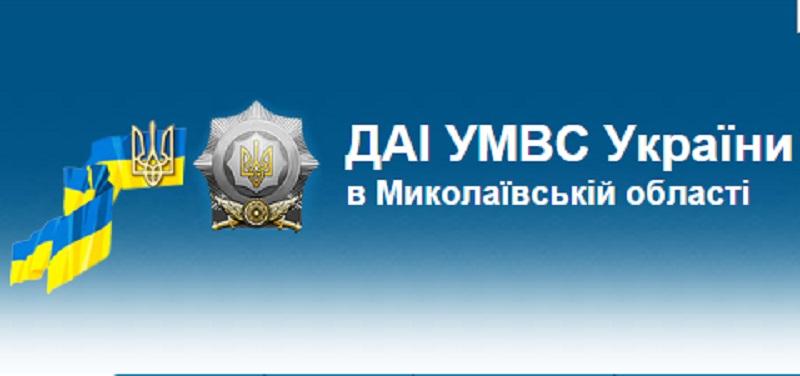 Уехало 15, а вернулось 16: среди николаевских ГАИшников, которые были на Востоке страны, прошла ротация