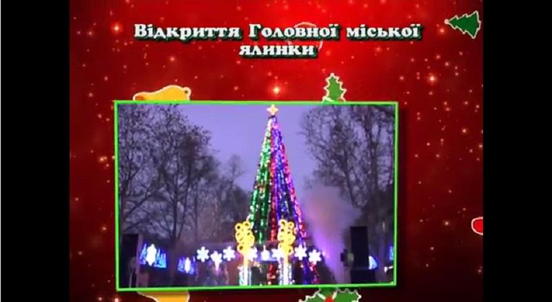 Главная городская елка Николаева откроется в эту пятницу!