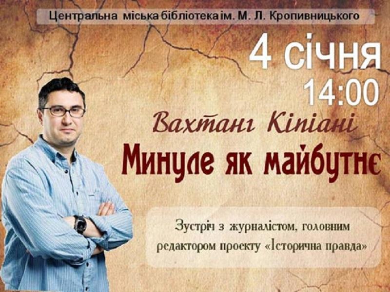 Поговорим об истории, политике и журналистике? Вахтанг Кипиани зовет николаевцев на встречу