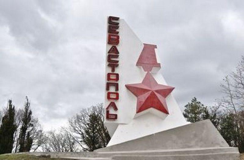 Севастополь отделится от Крыма границей