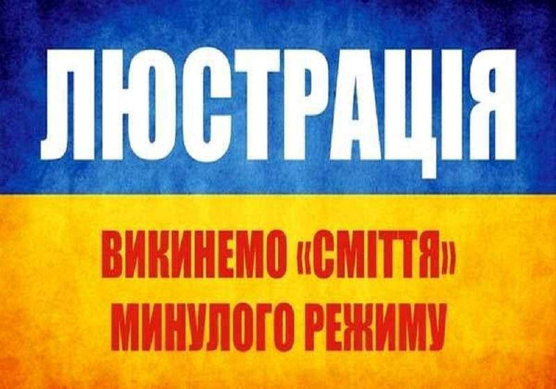 12 человек хотят возглавить люстрацию в Украине
