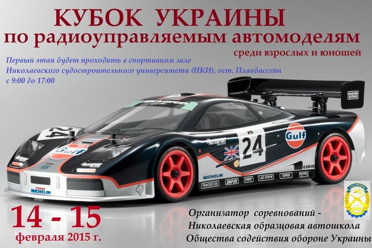В Николаеве пройдет Кубок Украины по радиоуправляемым моделям