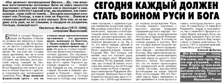 православие2