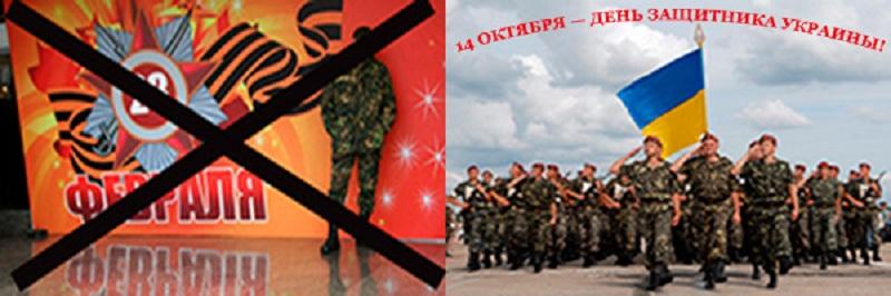 МОН призывает не праздновать 23 февраля – день армии чужого государства, уносящей жизни украинцев и разоряющей нашу землю