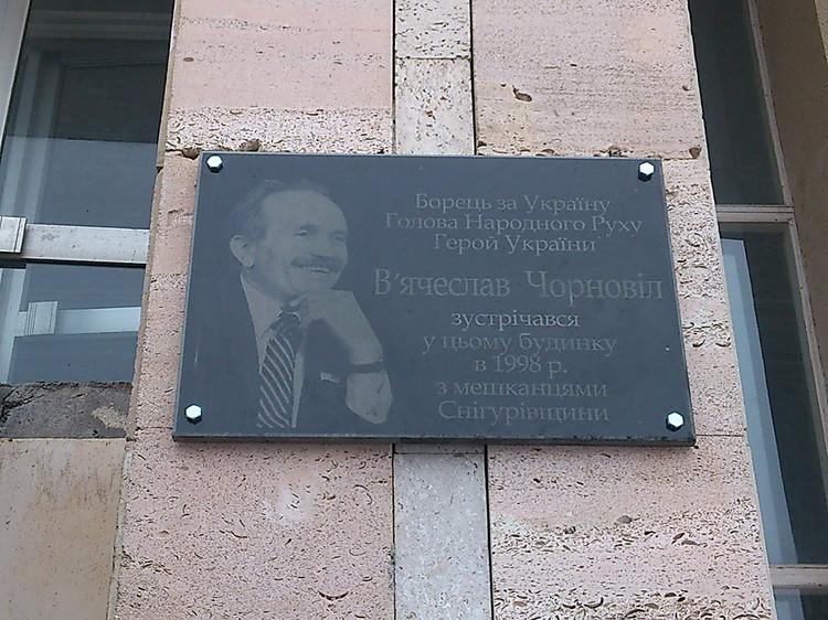 В Снигиревке разбили мемориальную доску Черноволу, установленную 22 января