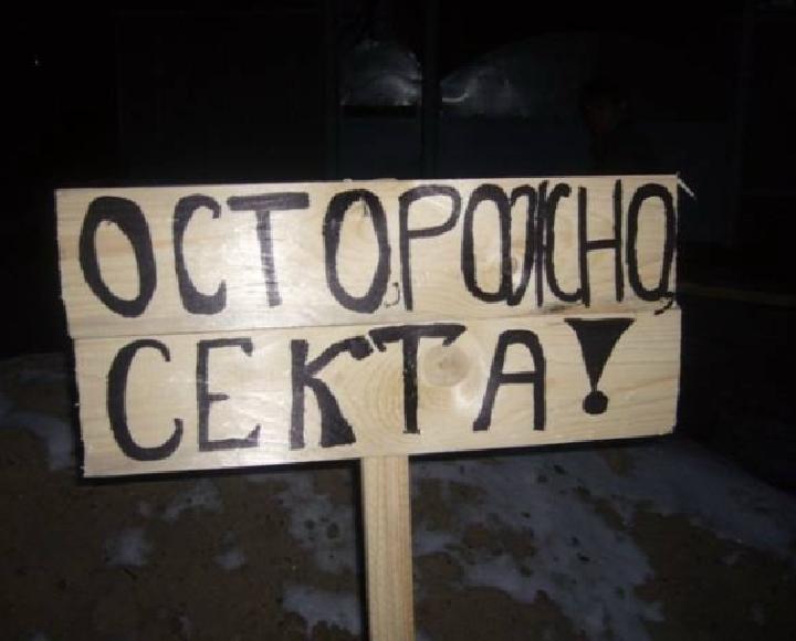 Курили траву и готовили теракты: в Харькове СБУ разоблачила секту экстремистов