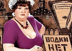 Россия сократила экспорт водки в Украину