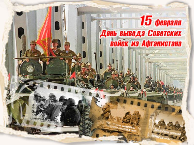День вывода войск из Афганистана: анонс мероприятий в Николаеве