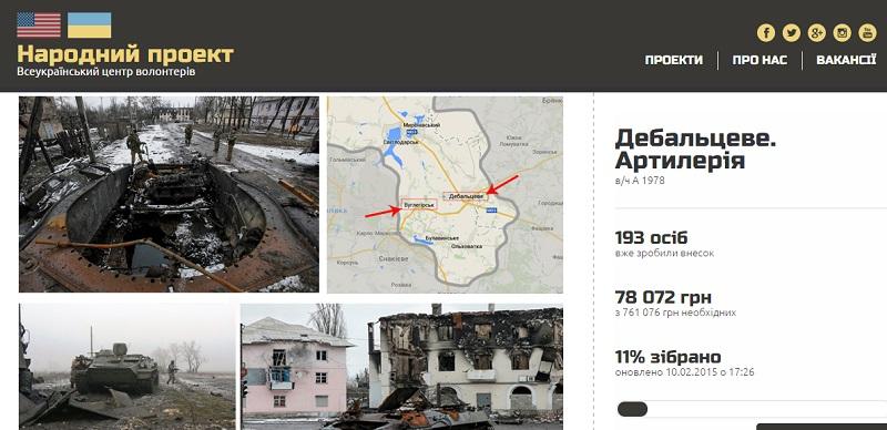 Всем фейсбукерам внимание-2: новый проект «Народного» – «Дебальцево. Артиллерия»