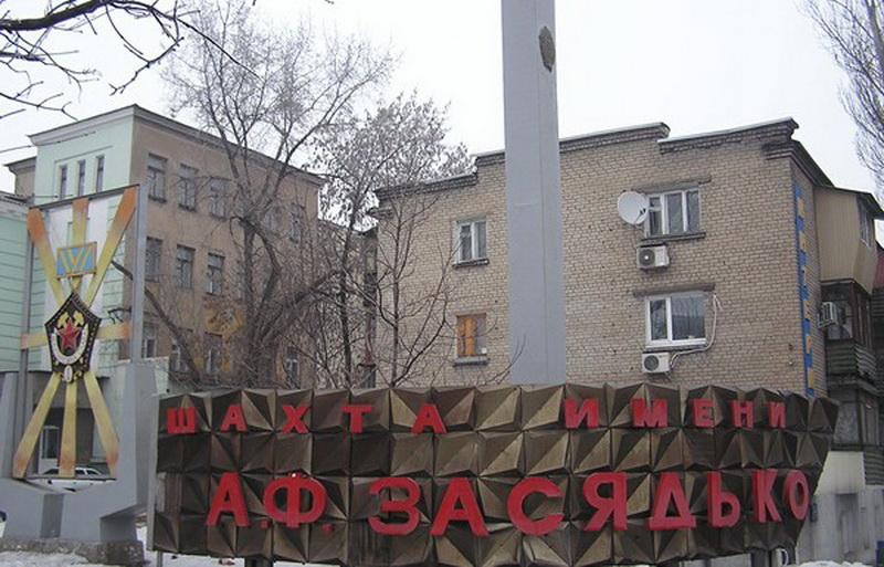Число погибших при взрыве на шахте им. Засядько в Донецке возросло до 30 человек – Reuters