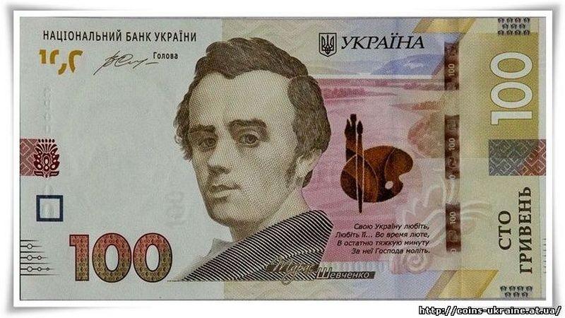 С понедельника Нацбанк вводит в оборот купюру нового образца номиналом 100 грн.