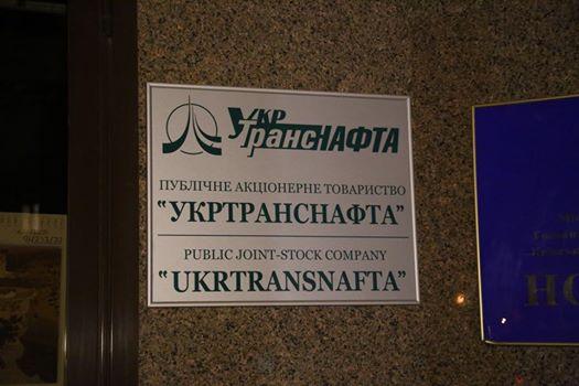 """""""Нафтогаз"""" обвинил отстраненного руководителя """"Укртранснафты"""" в коррупции"""