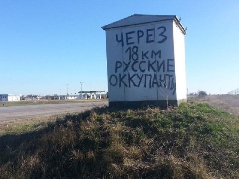 Пограничное управление ФСБ России требует от украинских пограничников разминировать мосты через Чонгар