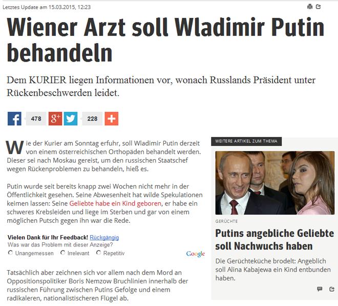 """Австрийские журналисты нашли еще одну версию """"исчезновения Путина"""""""