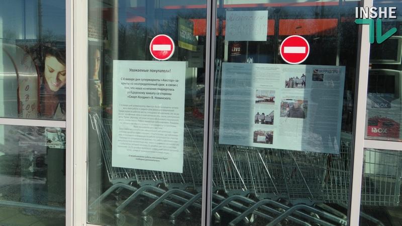 """Захват магазинов сети """"Амстор"""" вошел в топ-5 рейдерских атак прошедшего года"""