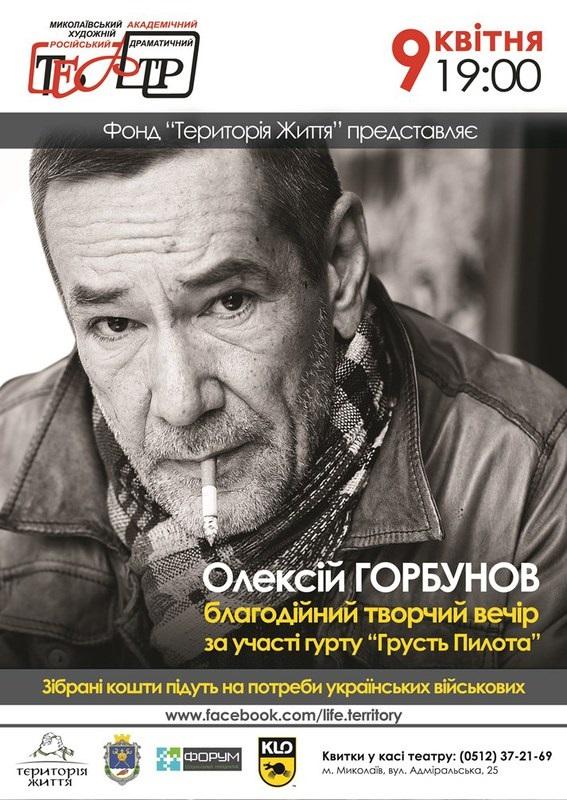 Актеру Алексею Горбунову присвоено звание Народного артиста Украины - Цензор.НЕТ 5409